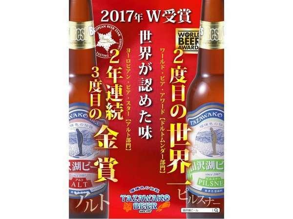 【世界コンテストW受賞記念】田沢湖ビール1時間飲み放題付き!1泊2食ライトプラン