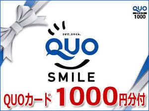 QUOカード1,000円付とってもお得なQUOカードプラン