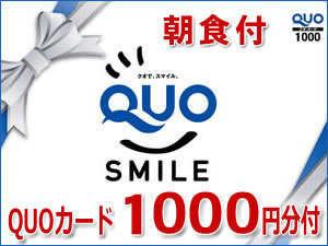 QUOカード1,000円&朝食付お得なQUOカードプラン
