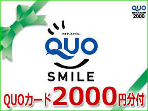 ≪QUOカード2,000円付き≫お得なQUOカードプラン