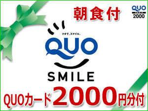 ≪QUOカード2,000円&朝食付≫お得なQUOカードプラン