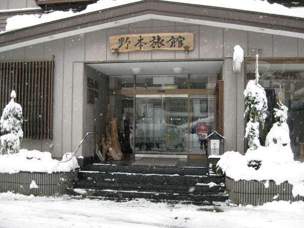 越後松之山温泉 野本旅館の外観