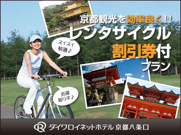 京都観光を効率良く!スイスイ快適なレンタサイクル割引券付プラン☆
