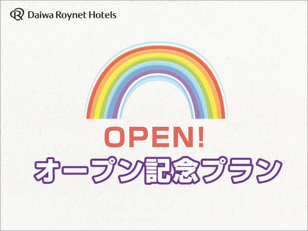 【じゃらん限定♪新規OPEN記念 レイトアウト無料プラン!】