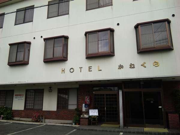 ビジネスホテルかねくら別館