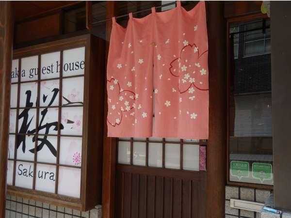 大阪ゲストハウス桜の外観
