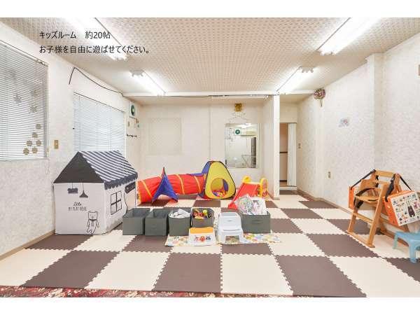 貸し切りのキッズルームでお子様と遊んでください。おもちゃや絵本などグッズも充実。
