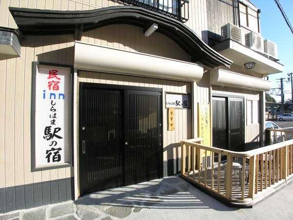 民宿innしらはま駅の宿