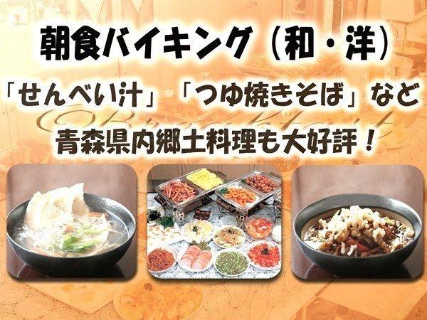【ポケモンGOで旅に出よう!】朝食付プラン