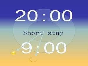 【ショートステイ/20時チェックイン−9時チェックアウト】〜短い時間の滞在はおトクに〜 <朝食付>