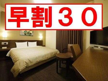 【早割30】 30日前までのご予約限定! <朝食無料> ■大浴場完備!繁華街すぐ