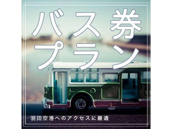 【バスで羽田空港へ!】 バス券付き+11時チェックアウトプラン ★焼きたてパンをご提供★VOD観放題