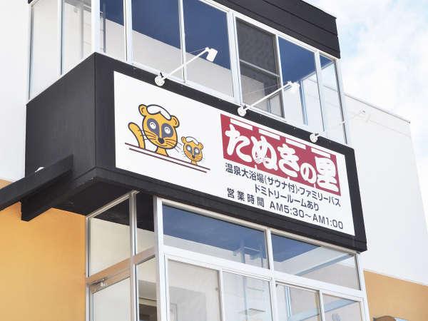 【看板】2019年12月にリニューアルオープン♪綺麗な店内でごゆっくりお過ごしください