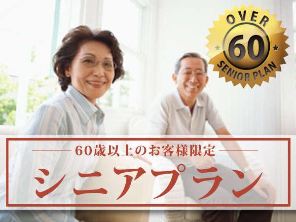 【60歳以上限定】シニアプラン☆素泊まり