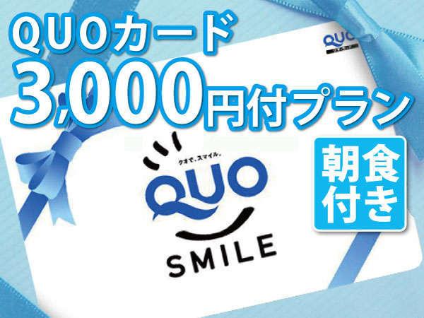 QUOカード3000円付☆朝食付
