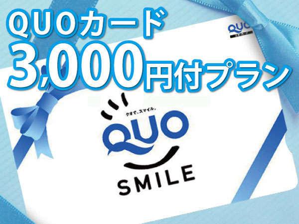 QUOカード3000円付☆素泊まり