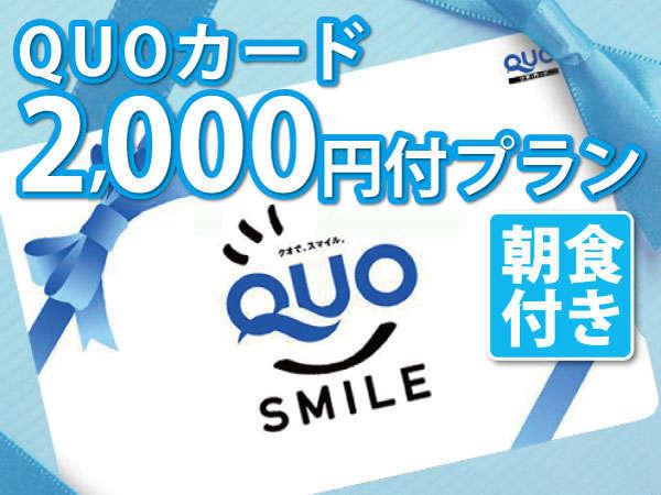 QUOカード2000円付☆朝食付