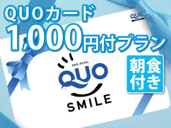 QUOカード1000円付☆朝食付
