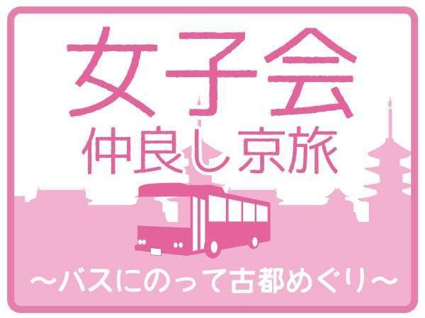 【女子旅】仲良し京旅〜バスに乗って古都めぐり〜素泊り