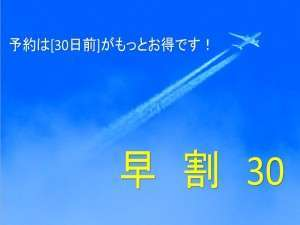 ★【早期割30】30日前予約は、超お得!!★