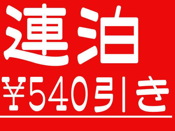 【3連泊以上】通常価格より540円割引│早朝のお出かけにも◎朝食6:30スタート