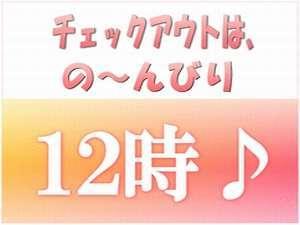 ★12時チェックアウトでゆったり★宿泊プラン♪朝食付【客室&館内Wi−Fi接続無料】