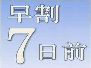 【早期割7】☆7日前迄がお得♪朝食バイキング付【客室&館内Wi−Fi接続無料】