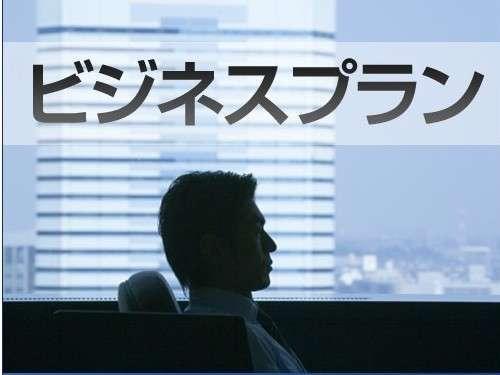【ショートステイ】 20時IN / 9時OUTでお得にステイ♪ 〜素泊り〜