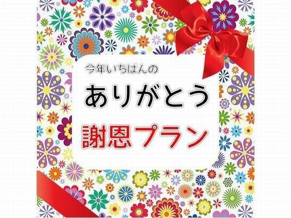【12月・1月限定】三交イン感謝祭♪今年いちばんの感謝を込めて☆ 年末年始のご予約がまだの方必見!