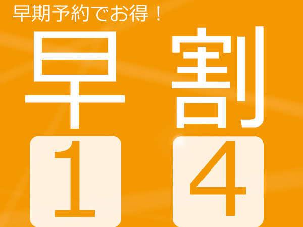 ◆【早期割14】早期予約がお得!袋田の滝とラジウム温浴を満喫【素泊まり】【現金特価】