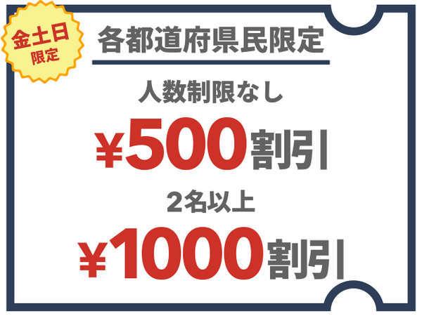 9月・県民限定クーポン配布中