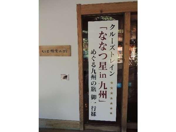 大正屋 椎葉山荘