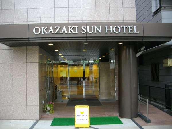 岡崎サンホテル