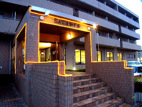 河口湖ビジネス&リゾートSAWAホテルの外観