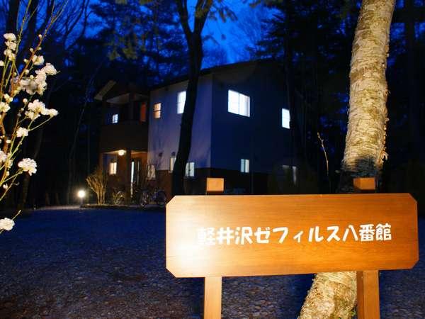 ペンション軽井沢ゼフィルス八番館の外観