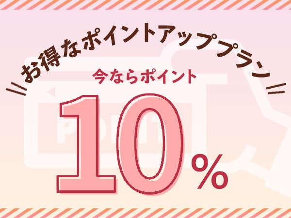 【じゃらん限定☆ポイント10%】インターネット接続無料★ビジ得プラン(素泊り)