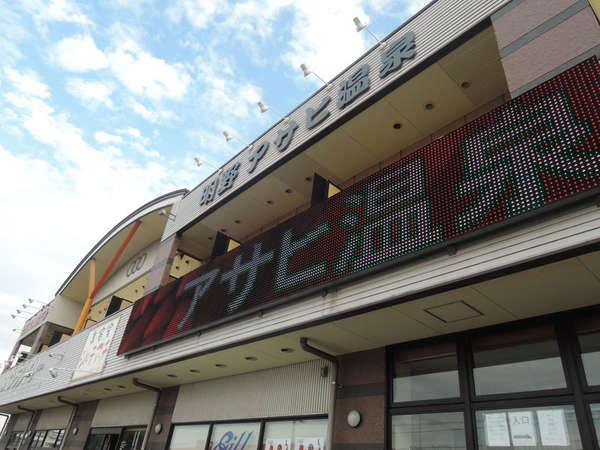 大深度地熱温泉のスーパー銭湯&ビジネスホテル 明野アサヒ温泉