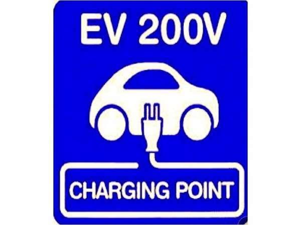 EV車充電できます。充電ケーブルをお持ちください。