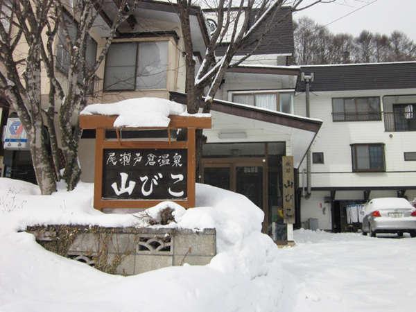 尾瀬戸倉温泉 旅館山びこ