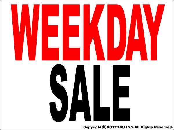 【平日限定】 ≪素泊まり≫Week Day Sale !!  【全室 WiFi無料接続サービス完備】