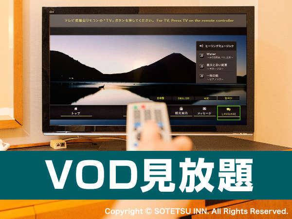 【ホテルde映画】VOD☆約150タイトル見放題プラン♪【全室 WiFi無料接続サービス完備】