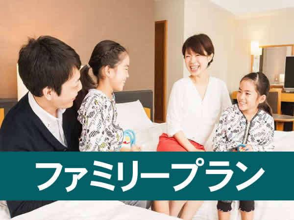 お子様歓迎!! 【ファミリープラン】≪素泊り≫家族旅行応援☆ほのぼの宿泊プラン♪