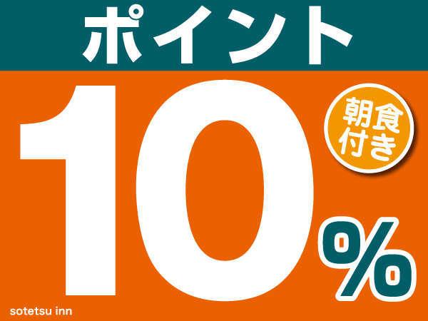 【じゃらん限定】ポイント10%プラン!≪朝食付き≫ 【全室 WiFi無料接続サービス完備】