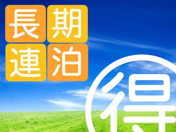 【長期連泊プラン】≪素泊り≫4泊以上でお得にステイ 【全室 WiFi無料接続】