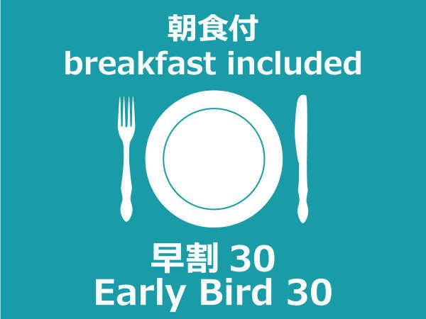 【早割30】早期予約でお得に宿泊♪ ◇朝食付◇ 【早期割】