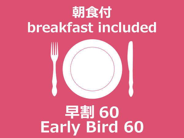 【早割60】早期予約でお得に宿泊♪ ◇朝食付◇ 【早期割】