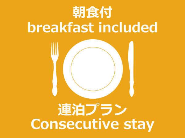 【連泊割】2連泊以上がお得だ値☆ ◇朝食付◇