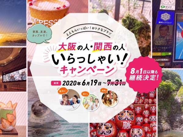 「大阪いらっしゃい」キャンペーンでお得に宿泊 ホテルクレジット特典付き<クラブ/プレミアムクラブ>