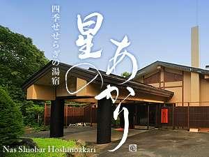 栃木県 那須高原 四季せせらぎの湯宿 星のあかり