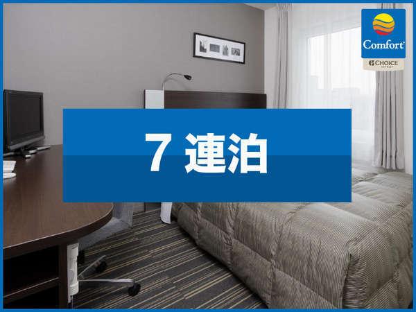 【7連泊〜】7泊以上の長期ステイに最適◆<朝食&コーヒー無料>